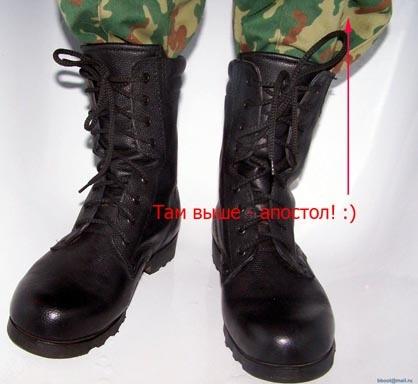 Ботинки апостола