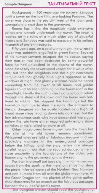 text-aloud-box-in-D&D-basic-1977