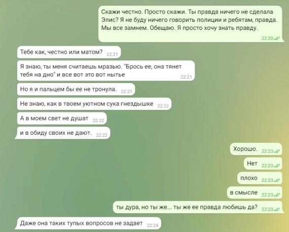 Из разговора Подруги с Любовницей