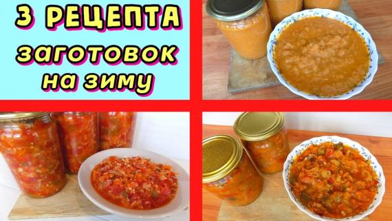 3 рецепта заготовок на зиму ( 2 салата и кабачковая икра)